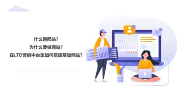 营销SaaS直播6.16网站搭建课程讲解(下)