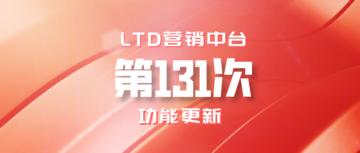 LTD营销中台第131次功能更新讲解