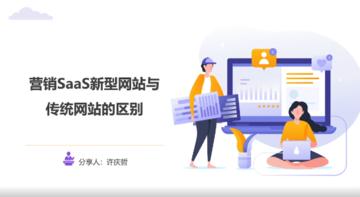 营销SaaS直播6.23网站搭建课程讲解(下)
