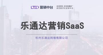 营销SaaS直播6.30徐老师教你如何生意进系统,客户找上门(下)