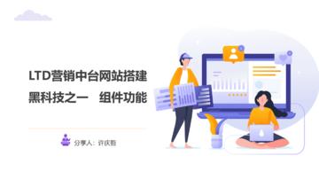 企业微信直播7.28LTD营销中台网站搭建黑科技之一 组件功能(上)