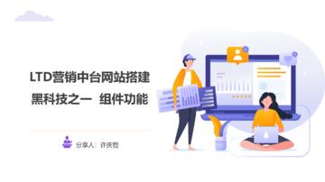 企业微信直播7.28LTD营销中台网站搭建黑科技之一 组件功能(下)