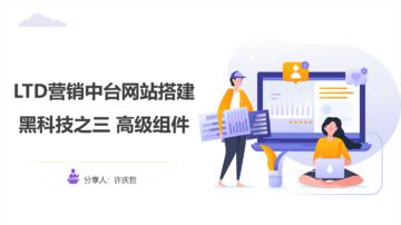 LTD营销中台网站搭建黑科技之三 高级组件(下)