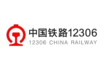 中国铁路火车票预定购买