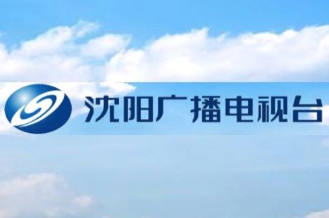 沈阳电视台