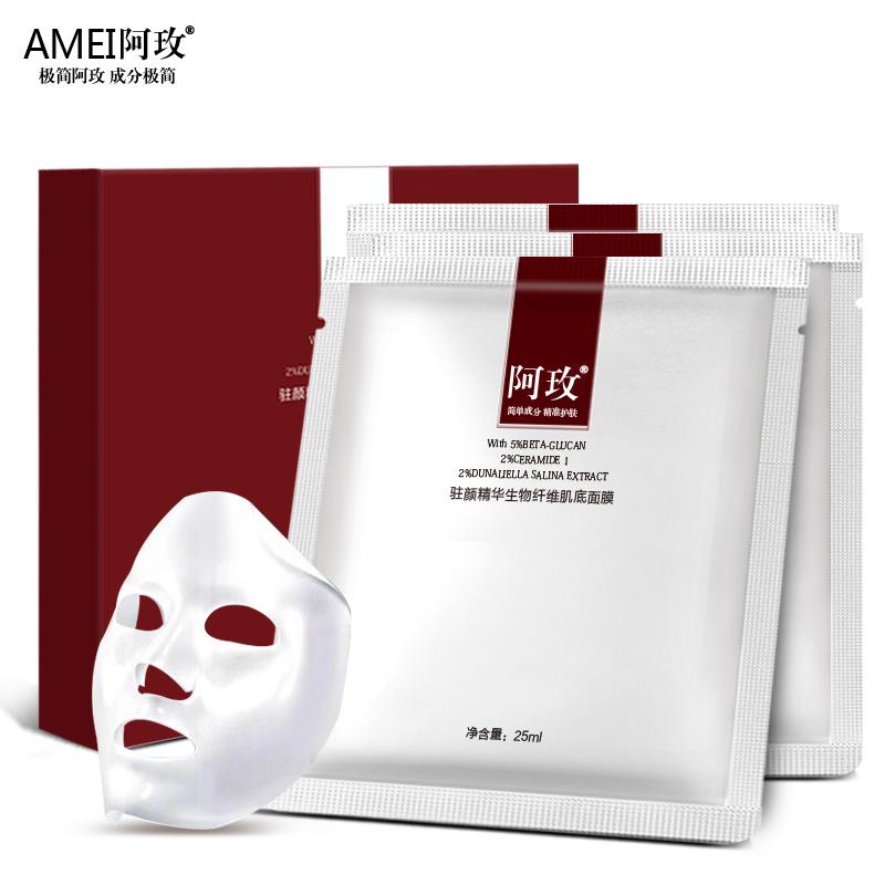 阿玫驻颜精华生物纤维肌底面膜3片/盒盈润透亮滋养修护肌肤屏障