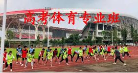 高中体育专业班