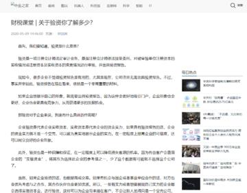 【中国金融之家】财税课堂   关于验资你了解多少?