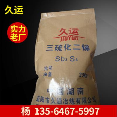 厂家直供 优质块状三硫化二锑 硫化锑 纯三硫化二锑批发