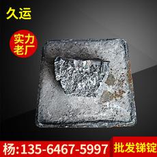 生产销售 久运牌1号精锑 锑锭99.85% 高纯度锑锭冶金矿产批发