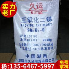 生产厂家长期供应试剂级三氧化二锑 三氧化二锑批发