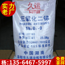 厂家供应三氧化二锑国标 环保三氧化二锑