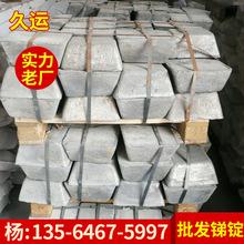 厂家生产供应 湖南2号精锑 2#精锑 Sb99.5