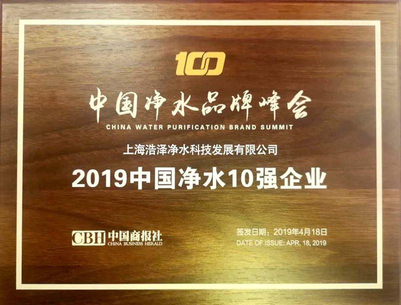 2019中国净水10强企业<br/>