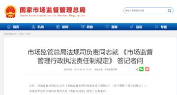 市场监管总局法规司负责同志就 《市场监督 管理行政执法责任制规定》 答记者问
