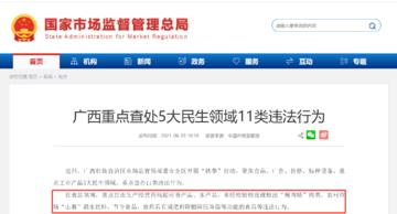 广西重点查处5大民生领域11类违法行为