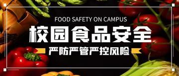 市场监管总局办公厅关于加强2021年高考中考期间食品安全监管的通知
