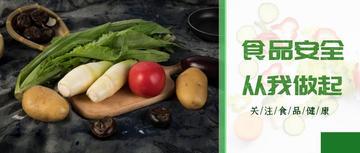 国务院食品安全办等26部门将于6月8日启动2021年全国食品安全宣传周