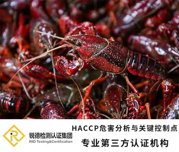 HACCP体系认证是什么,有什么作用,原理是什么