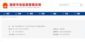 市场监管总局关于19批次食品抽检不合格情况的通告