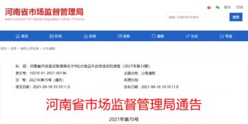河南省市场监督管理局关于9批次食品不合格情况的通告(2021年第33期)