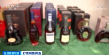 """亿元造假大案告破 千元一瓶的""""名酒"""",竟是用低端原料酒勾兑灌装的"""
