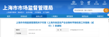 上海市市场监督管理局关于印发《上海市食品生产企业物料平衡检查工作指南(试行)》的通知