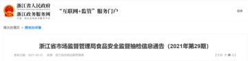 浙江省市场监督管理局食品安全监督抽检信息通告(2021年第29期)