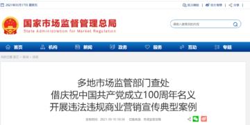 多地市场监管部门查处食品企业借庆祝中国共产党成立100周年名义开展违法违规商业营销宣传典型案例