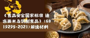 《食品安全国家标准 速冻面米与调制食品》(GB 19295-2021)解读材料