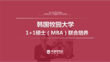 韩国牧园大学1+1硕士(MBA)联合培养