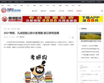 【财经新闻网】2021考研,几点经验让你少走弯路-浙江研究生网