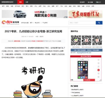 【信阳新闻网】2021考研,几点经验让你少走弯路-浙江研究生网