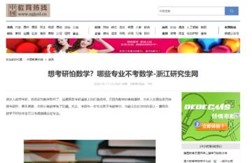 【中国教育热线】想考研怕数学?哪些专业不考数学-浙江研究生网