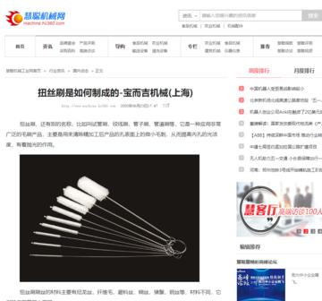 【慧聪网】扭丝刷是如何制成的-宝而吉机械(上海)