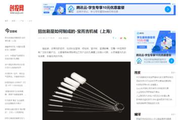 【中国创投网】扭丝刷是如何制成的-宝而吉机械(上海)