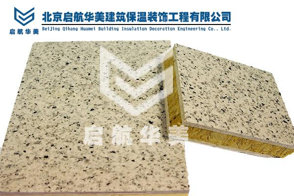 多彩漆保温装饰一体板
