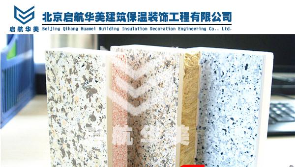 真金板保温装饰一体板
