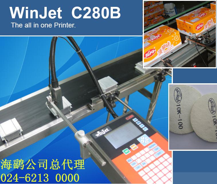 高解析喷码机winJet C280B