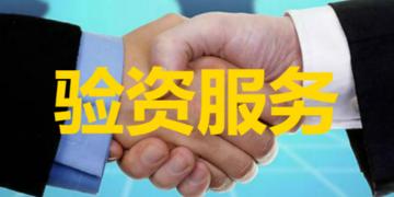 什么情况需要上海企业验资服务?