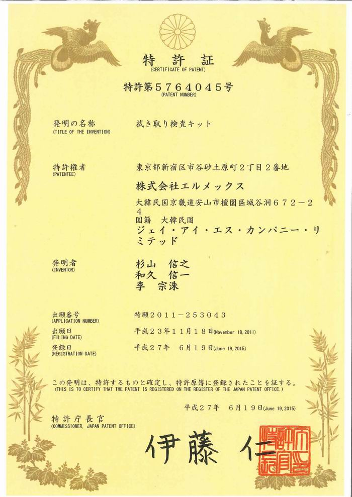 ST-25日本专利证书