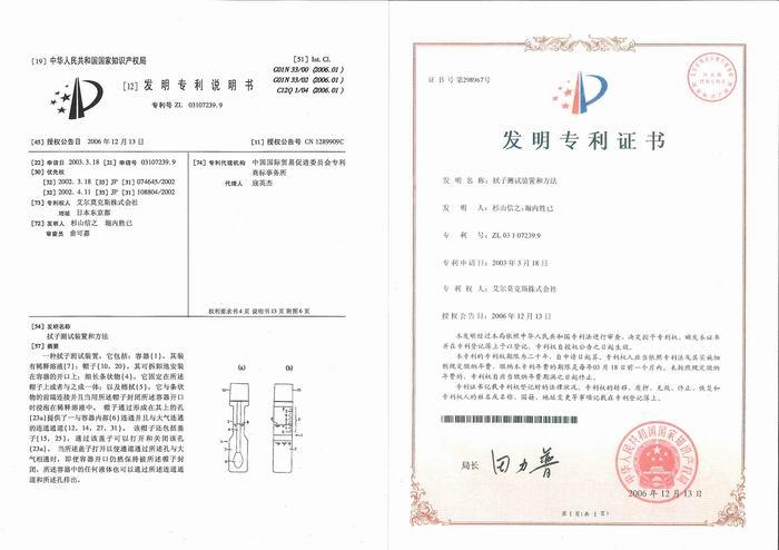 ST-25中国区专利证书