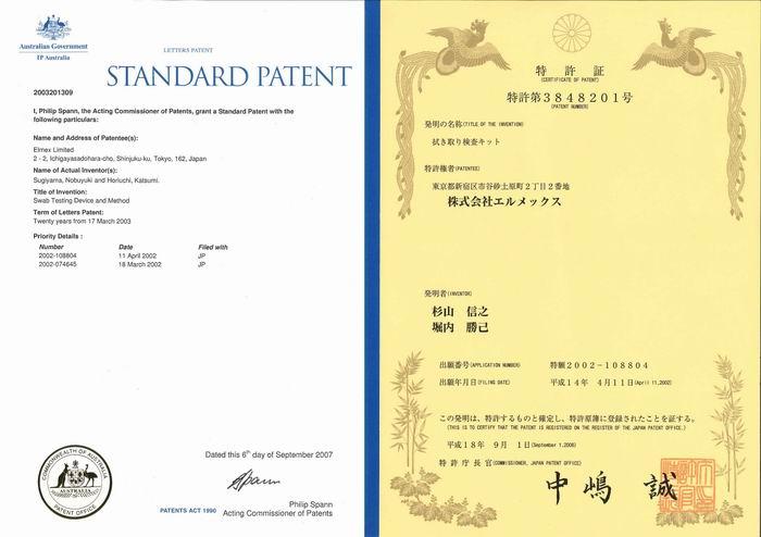 ST-25澳大利亚专利证书