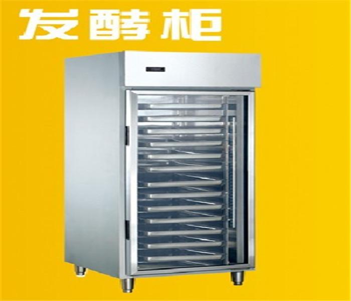 冷藏发酵柜