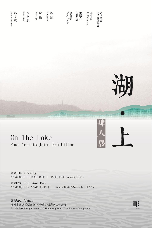 湖·上  肆人展