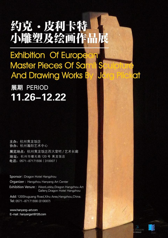 约克·皮利卡特小雕塑及绘画作品展