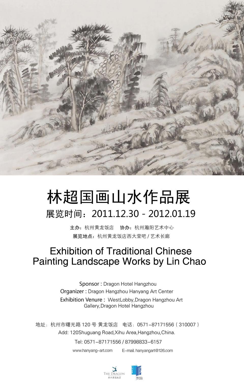林超国画山水作品展