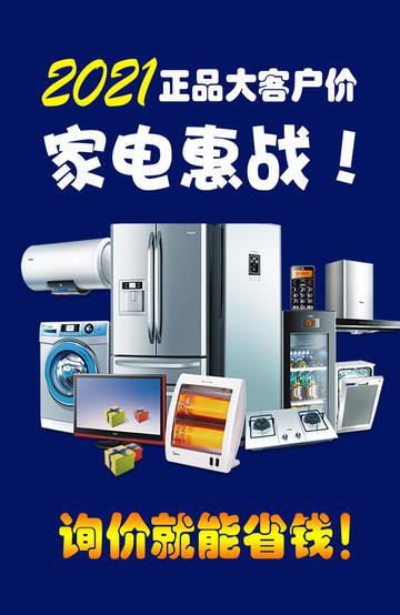 家电预订服务频道开通!经销商可以预订家用电器了