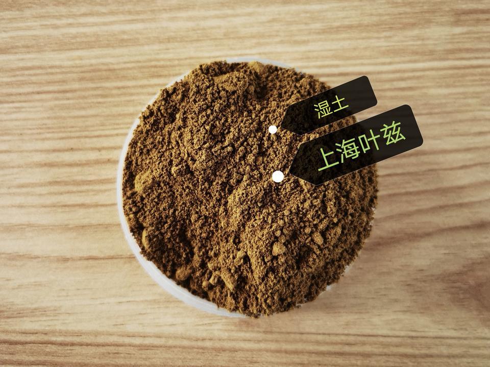 湿土(湿木质素)