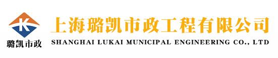 上海璐凯市政工程有限公司